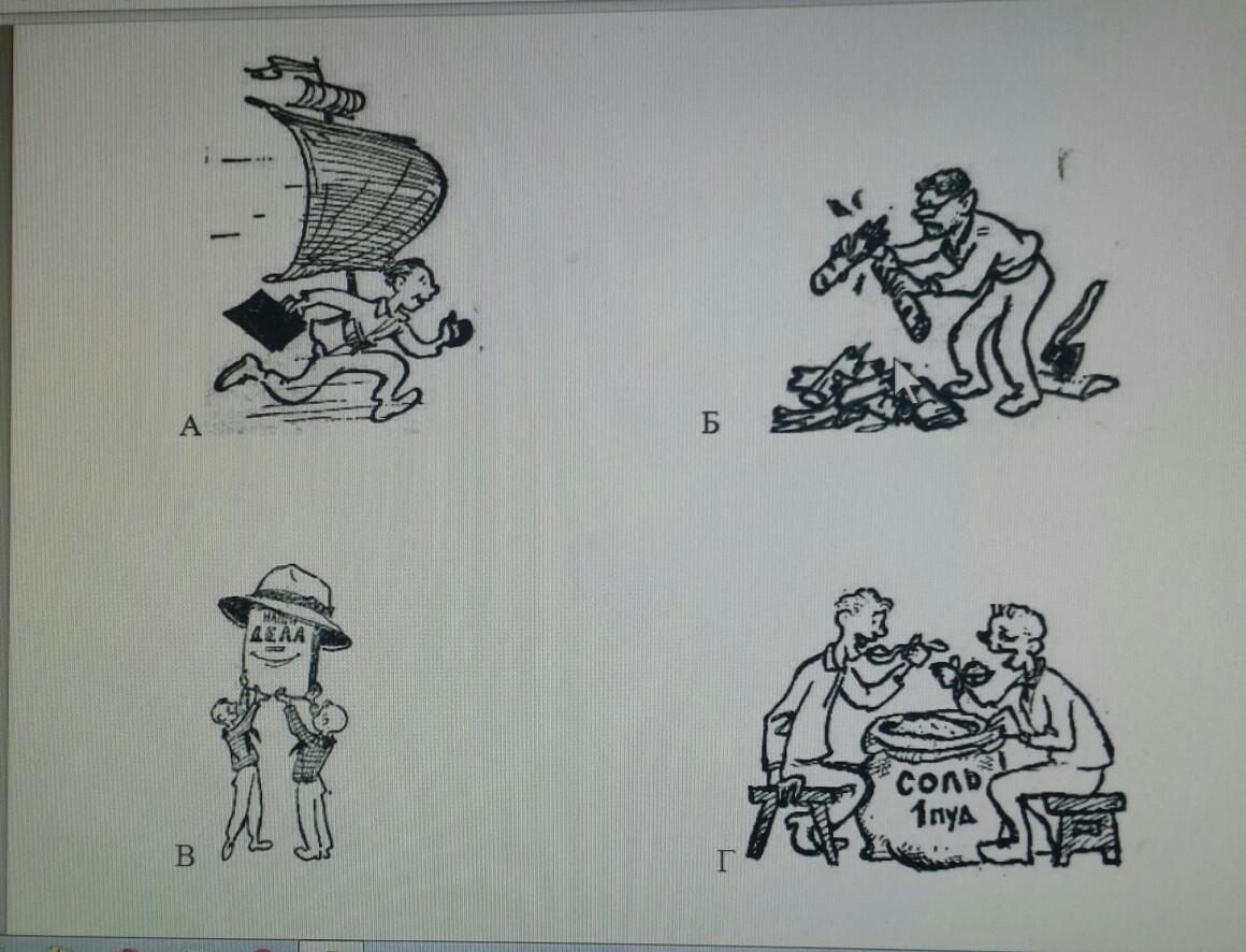 фразеологизмы в картинках для иностранцев окно показывает, какие
